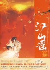 country ballad(Chinese Edition): LAN LING WANG