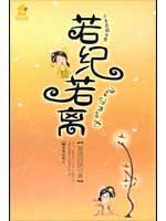 If the record if the left(Chinese Edition): NAN JIAN QIU TUAN