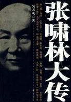 Zhang Xiaolin mass communications(Chinese Edition): WU TIAN CHENG