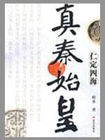 Fax Emperor: Jen set universal(Chinese Edition): CHENG BU