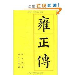 Yongzheng Fax(Chinese Edition): FENG ER KANG