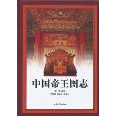 Annals of Imperial China(Chinese Edition): JIN WEN