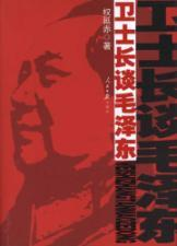 chief bodyguard in Mao Zedong(Chinese Edition): QUAN YAN CHI