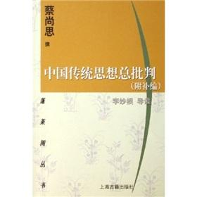 general criticism of Chinese traditional thought (with: CAI SHANG SI
