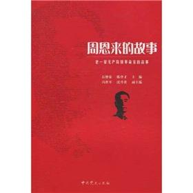 older proletarian revolutionaries of the story: the story of Zhou Enlai(Chinese Edition): SHI ZHONG...