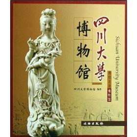 Sichuan University Museum takes you into the museum(Chinese Edition): SI CHUAN DA XUE BO WU GUAN
