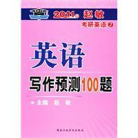 2011 - English Writing 100 questions prediction - Zhao Kaoyan English 2: ZHAO MIN