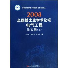 National Doctoral Forum 2008 Proceedings of Electrical: GAO SHI BIN