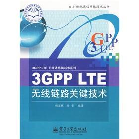 3GPP LTE wireless link key technology 3GPP LTE wireless communications technology Series 21 Series ...