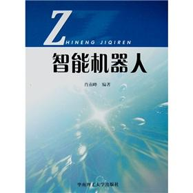 Intelligent Robots(Chinese Edition): XIAO NAN FENG