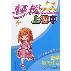 Math summer jobs (primary graduating class) easy: YUAN XIAO PING