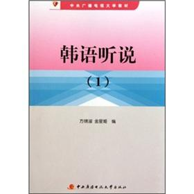 I heard Korean (1 Central Radio and TV University textbook)(Chinese Edition): FANG JIN SHU // JIN ...