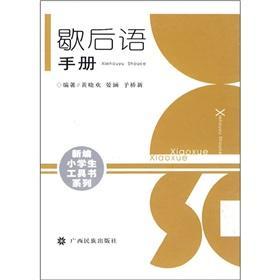 New primary school books twisters Manual Series(Chinese Edition): HUANG XIAO HUAN // YAN HAN // YU ...