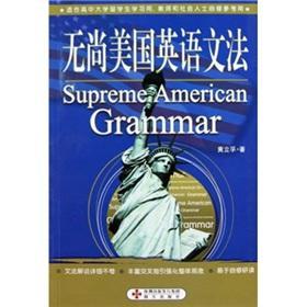 English grammar without Shangmei Guo: HUANG LI FU