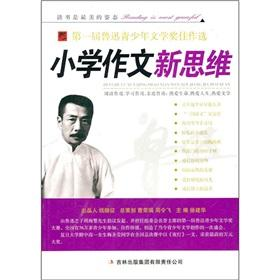 Thinking of writing a new primary school (the first masterpiece of Lu Xun Literature Prize youth ...