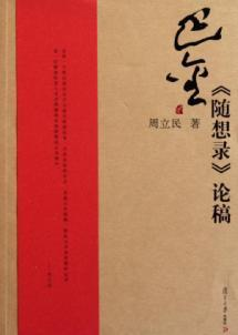 Ba Jin. Wandering on the draft [Paperback](Chinese Edition): ZHOU LI MIN