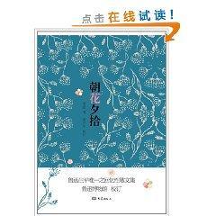 Zhaohuaxishi [Paperback](Chinese Edition): LU XUN