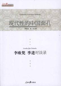 Modernity of the Chinese face: Hsien-quarter into the dialogue recorded [Paperback]: LI OU FAN