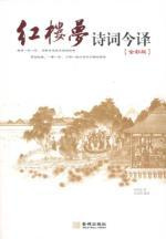 Dream of Red Mansions poetry modern translation (full color) [Paperback](Chinese Edition): WEN QUAN...