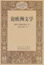 On the European literature [Paperback](Chinese Edition): LU NA CHA