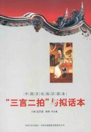 Ancient Chinese Literature: Sanyan Imitation [Paperback](Chinese Edition): LIU YONG XIN
