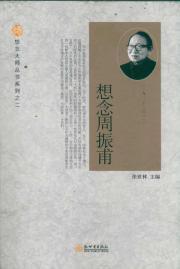 Miss Zhouzhen Fu [Paperback](Chinese Edition): BEN SHE.YI MING