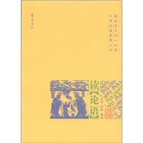 Reading of the Analects of Confucius [Paperback](Chinese Edition): WEN ZHENG