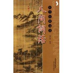 Human words: the Guoxue's classical [Paperback](Chinese Edition): BEN SHE.YI MING