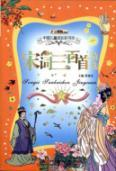Chinese children grow color Bookstore: Song three hundred Featured [Paperback](Chinese Edition): ...