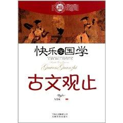 Happy to Learn Guoxue: the classical view: MA XUE MIN