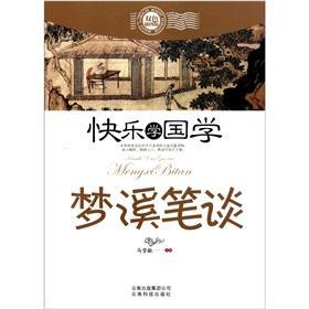 Happy to Learn Guoxue: Meng Xi Bi: MA XUE MIN