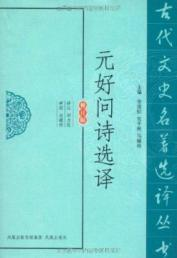 The Yuan Haowen Poems translated (Revised Edition) [Paperback](Chinese Edition): BEN SHE.YI MING