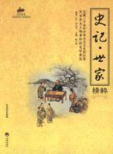 Historical Records family. the essence of [Paperback](Chinese Edition): SI MA QIAN
