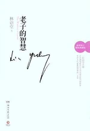 The Wisdom of XI'AN AEROTECHNICAL: LIN YU TANG