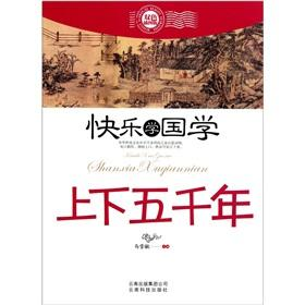 Happy to Learn Guoxue: five thousand years (two-color illustrated edition) [paperback]: MA XUE MIN