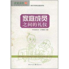 Etiquette among family members [Paperback](Chinese Edition): NONG CUN BI BEI LI YI CONG SHU BIAN ...