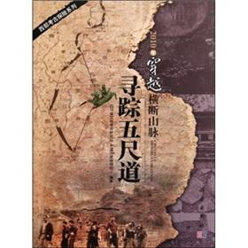 2010 through the Hengduan Mountains: Pursuit foot Road [Paperback](Chinese Edition): SI CHUAN SHENG...