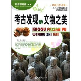 Archaeological findings and relics of America [Paperback]: ZHAO JING