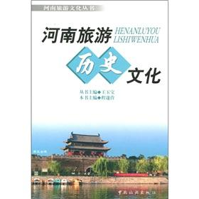 Henan History and Culture [Paperback](Chinese Edition): BEN SHE.YI MING