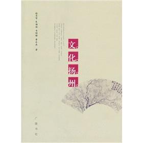Culture of Yangzhou [Paperback](Chinese Edition): ZHAO CHANG ZHI