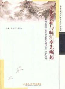 Selected Papers of the fourth the Wanjiang regional history and culture seminar: Cultural ...