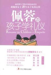 Rossana on Childrens Etiquette(Chinese Edition): JIANG PEI RONG