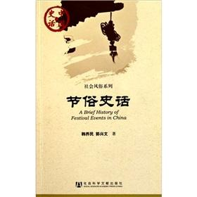 A ief Histor of Festival Events in China: HAN YANG MIN