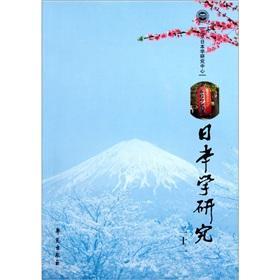 Japanese Studies 21 [Paperback]: XU YI PING