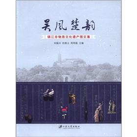 Wu Feng Chu: Zhenjiang Intangible Cultural Heritage AutoText [Paperback]: LIU ZHEN XING