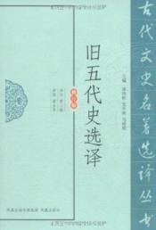 Old History of the Five Selected Translations (Revised Edition) [Paperback](Chinese Edition): BEN ...