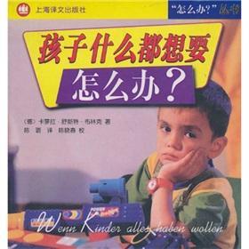 Wenn Kinder alles haben wollen: KA LUO LA SHU SI TE - BU LIN KE (Brink.C.S.)