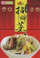 Chinese Edition): FAN HAI