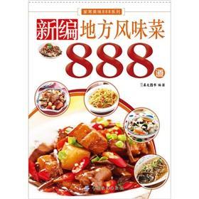 888 [](Chinese Edition): XI WEN ZI XUN