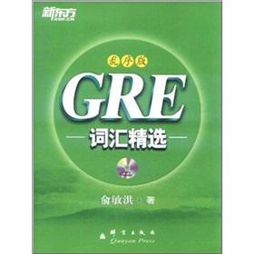 GRE()(MP3) []: YU MIN HONG
